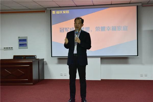 福庆家居工作总结会议 (13).jpg