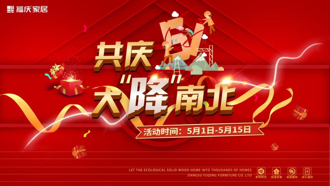 福庆家居让利活动 (2).png
