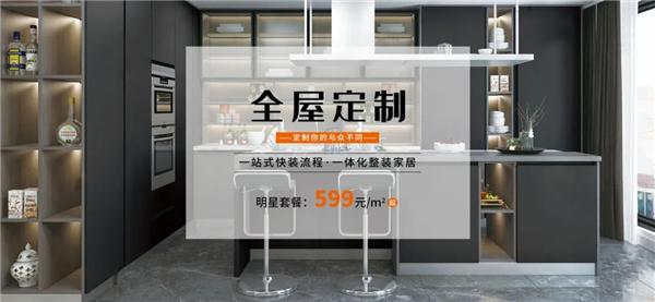 福慶定制家 (5).jpg