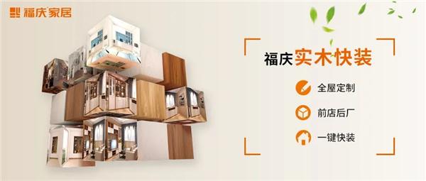 福慶定制家 (6).jpg