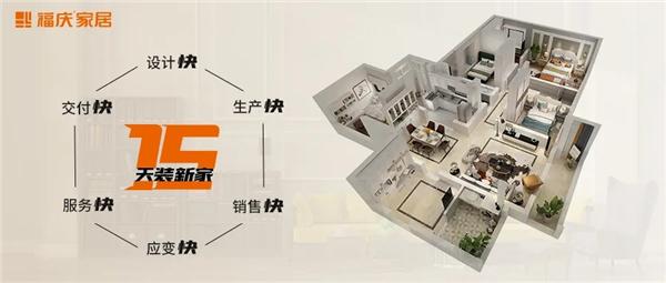 福慶定制家 (11).jpg